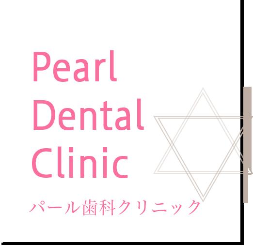 パール歯科クリニック